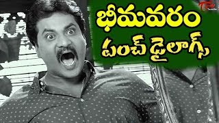 Sunil Ultimate Punch Dialogues Back To Back | Comedy Scenes | NavvulaTV - NAVVULATV