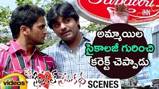 City Girls Psychology | Best Comedy Scene | Oka Criminal Prema Katha Telugu Movie Scenes - MANGOVIDEOS