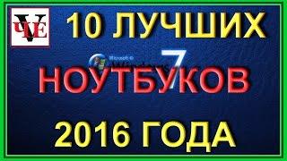 10 Самых лучших ноутбуков 2016 года. Обзор.