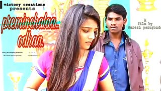 Preminchala vadhaa part 2 latest telugu short film by victory creations - YOUTUBE