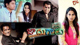 Jadugadu   Latest Telugu  Short Film 2016   by Ashok Kumar - TELUGUONE
