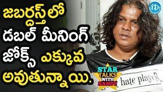 Rakesh Master About Jabardasth Double Meaning Jokes ||  Star Talks With Sandy - IDREAMMOVIES