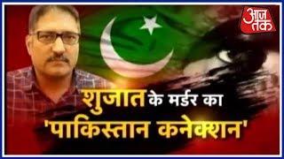 शुजात बुखारी के मर्डर का 'पाकिस्तान कनेक्शन' - AAJTAKTV