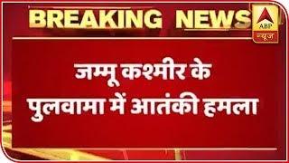 Terror attack In Jammu And Kashmir's Pulwama | ABP News - ABPNEWSTV