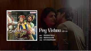 Rey Vishnu (Version-02) || Rangula Raatnam Songs || Raj Tarun, Chitra Shukla || Shreeranjani - ADITYAMUSIC