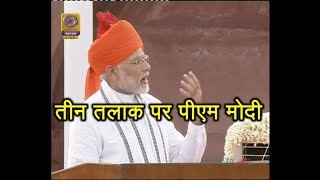 जश्न-ए-आजादी : PM Modi on Teen Talaq, ASSURES JUSTICE - ABPNEWSTV