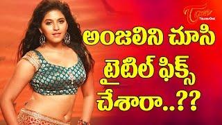 Actress Anjali Film gets an Apt Title ! - TELUGUONE