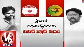 Pawan Kalyan to Campaign for BJP in Telangana and Seemandhra - V6NEWSTELUGU