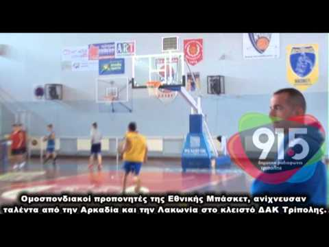 «Κυνηγοί» ταλέντων μπάσκετ στο ΔΑΚ Τρίπολης