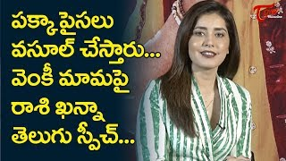 Rashi Khanna Funny Speech About Venky Mama Movie | Latest Telugu Movie 2019 | TeluguOne - TELUGUONE