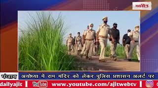 video : अयोध्या में राम मंदिर को लेकर पुलिस प्रशासन अलर्ट, पाकिस्तान के सटे इलाकों में चलाया सर्च ऑपरेशन