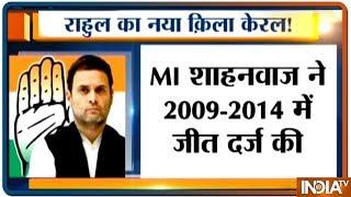 Lok Sabha Election 2019: Along with Amethi Rahul Gandhi may contest election from Wayanad - INDIATV
