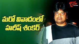 Harish Shankar Has No Respect For Jr NTR #FilmGossips - TELUGUONE