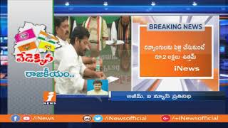 T-Congress Announce Election Manifesto Ahead Of Elections in Telangana | iNews - INEWS
