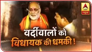 Sansani: BJP MLA misbehaves with cops in Vidisha on Holi, asks what kind of Hindu are you - ABPNEWSTV