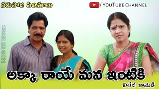 అక్క రాయే మన ఇంటికి | Akka raye mana intiki | Village telugu short film | narsoji cinemalu|#3 - YOUTUBE