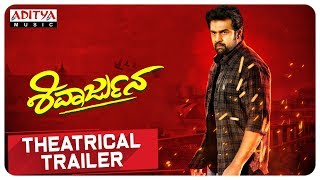 Shivaarjun Theatrical Trailer || Chiranjeevi Sarja || Ravikishan || Shivatejass || Suragkokila - ADITYAMUSIC