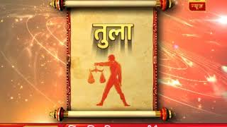 Daily Horoscope with Pawan Sinha: Know what your day has for you today - ABPNEWSTV