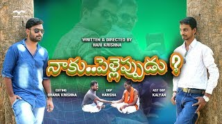 Naku Pelleppudu Telugu Short Film | నాకు పెళ్ళెప్పుడు?| Garuda Arts - YOUTUBE