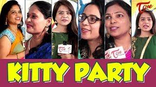 KITTY PARTY | Women's Kitty Party Games | TeluguOne - TELUGUONE