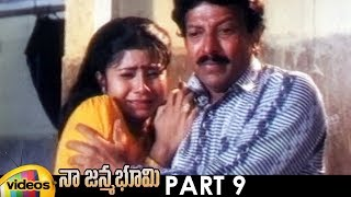 Naa Janma Bhoomi Telugu Full Movie HD | Vishnuvardhan | Saroja Devi | Sangeeta |Part 9 |Mango Videos - MANGOVIDEOS