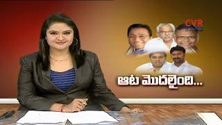 ఆట మొదలైంది...| YCP MPs Resignations Approved by Lok Sabha Speaker | By Elections Soon | CVR News - CVRNEWSOFFICIAL