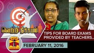Vetri Nichayam 11-02-2016 Success Formula for Board Exams provided by Teachers – Thanthi TV Show