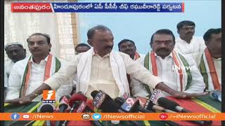 Special Status To AP After Congress Back into Power at Center | Raghu Veera Reddy | iNews - INEWS