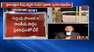 Election Commission Team meet with All Political Parties in Telangana Secretariat | CVR News - CVRNEWSOFFICIAL