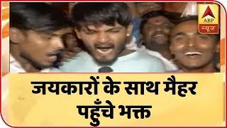 Bhakts chant Jai Maata Di at Mehar Sharda Shaktipeeth - ABPNEWSTV