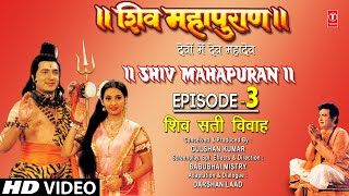 Shiv Mahapuran : Episode 3 - Shiv Sati Vivah - The Marriage of Shiv Sati