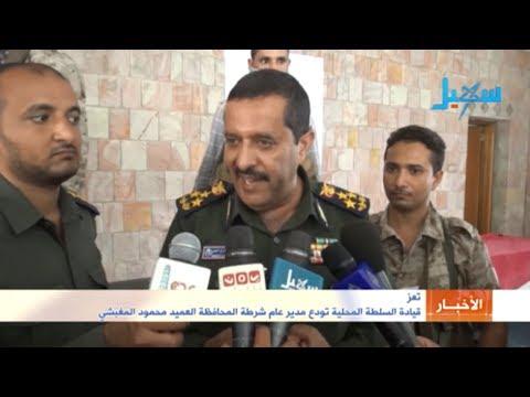 تشييع جثمان مدير عام شرطة محافظة تعز العميد/ محمود المغبشي