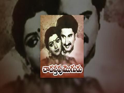 Chadastapu Mogudu Telugu Full Movie    Suman, Bhanu Priya