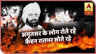 Unmissable Debate: Who is responsible for 59 deaths in Amritsar? - ABPNEWSTV