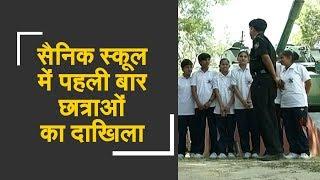 UP Sainik School Lucknow admits girls | पहली बार यूपी के सैनिक स्कूल में हुआ छात्राओं का एडमिशन - ZEENEWS