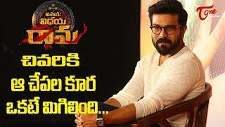 VInaya Vidheya Rama Movie Team Funny Interview | Ram Charan Tej | Boyapati | TeluguOne - TELUGUONE