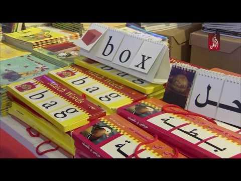 انطلاق فعاليات معرض الشارقة الدولي للكتاب في نسخته ال 35 تحت شعار نقرأ اكثر