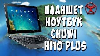 Планшет - ноутбук Chuwi Hi10 PLUS.  Android + Windows 10 / Арстайл /