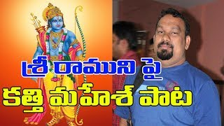 Kathi Mahesh Sings Sri Raghavam Dasaratha Atmaja Song on Lord Rama After Expel From Hyd | iNews - INEWS