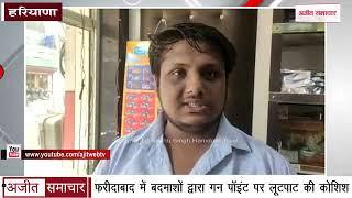 video : Faridabad में बदमाशों द्वारा Gun Point पर लूटपाट की कोशिश