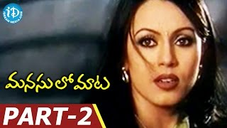 Manasulo Maata Full Movie Part 2    Srikanth, Mahima Chaudhry    S V Krishna Reddy - IDREAMMOVIES