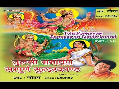 Tulsi Ramayan Sampoorna Sunder Kand By Gaurav