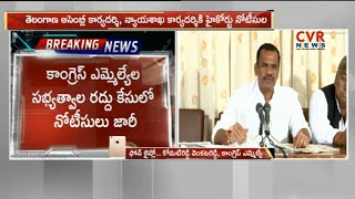 Komatireddy Venkat Reddy Speaks to media After High Court Notice on Assembly Secretary | CVR News - CVRNEWSOFFICIAL