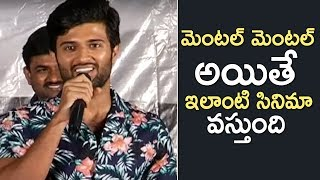 Vijay Deverakonda Funny Speech At Taxiwala Press Meet | TFPC - TFPC