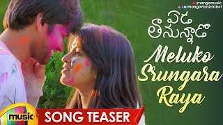 Meluko Srungara Raya Song Teaser | Eda Thanunnado Telugu Movie Songs | Charan Arjun | Mango Music - MANGOMUSIC