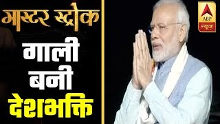 Master Stroke Full: Chowkidaar is now synonyms with patriotism, says PM - ABPNEWSTV
