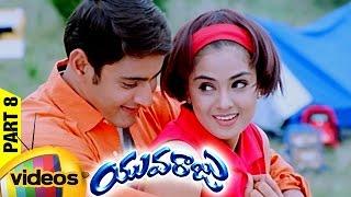 Yuvaraju Telugu Full Movie | Mahesh Babu | Simran | Sakshi Shivanand | Brahmanandam | Part 8 - MANGOVIDEOS