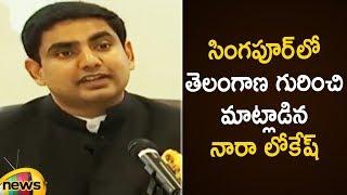 Nara Lokesh about Telangana State | Chandrababu Naidu Developed Telangana State Says Lokesh - MANGONEWS