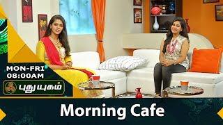 Morning Cafe – Breakfast Show for Women 20-07-2017  PuthuYugam TV Show