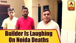 Noida Buildings Collapse: Arrested builder SMILES and says 'Meri Galti Nahi Hai' - ABPNEWSTV